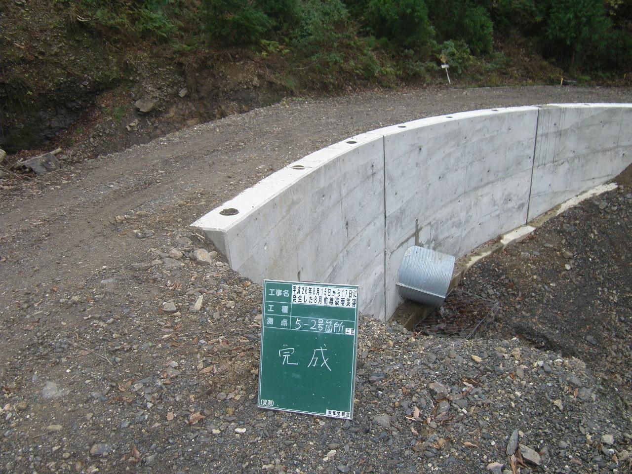 森林組合 倉谷林道 (1)